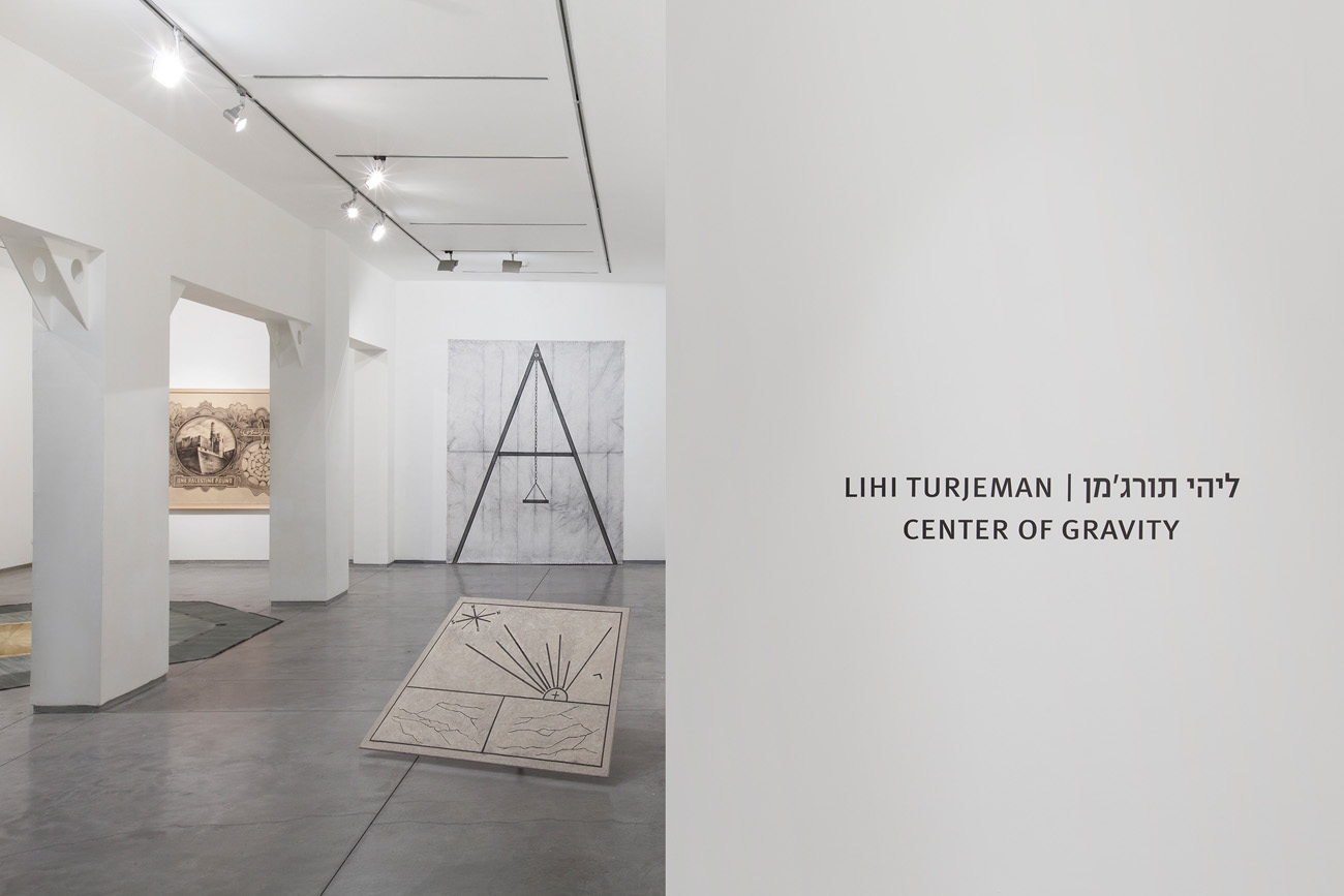 Lihi Turjeman_Center of Gravity_2016_View 1